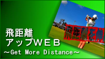 飛距離アップWEB 〜Get more distance〜